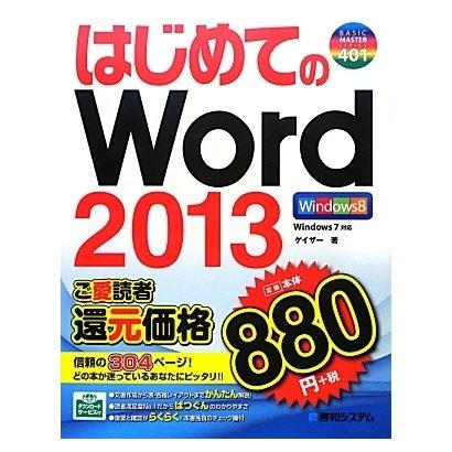 はじめてのWord2013(BASIC MASTER SERIES) [単行本]