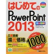 はじめてのPowerPoint2013(BASIC MASTER SERIES) [単行本]