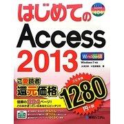 はじめてのAccess2013(BASIC MASTER SERIES) [単行本]
