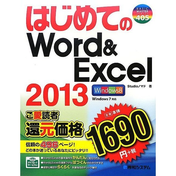 はじめてのWord & Excel2013(BASIC MASTER SERIES) [単行本]