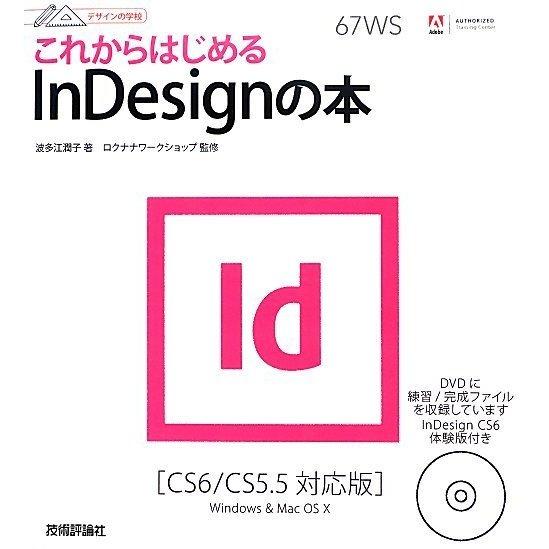これからはじめるInDesignの本―CS6/CS5.5対応版(デザインの学校) [単行本]