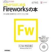 これからはじめるFireworksの本―CS6対応版(デザインの学校) [単行本]