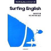 Surfing English(マリタイムカレッジシリーズ) [単行本]