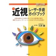 近視レーザー手術ガイドブック〈2013年版〉 [単行本]