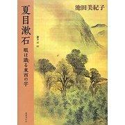 夏目漱石―眼は識る東西の字 [単行本]