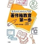 先生のための入門書 著作権教育の第一歩 [単行本]