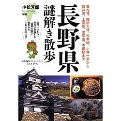 長野県謎解き散歩(新人物文庫) [文庫]