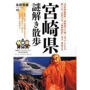 宮崎県謎解き散歩(新人物文庫) [文庫]
