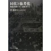 同化と他者化―戦後沖縄の本土就職者たち [単行本]