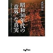 """昭和30年代の「意外」な真実―""""日本が熱かったころ""""に隠されたウソとホント(だいわ文庫) [文庫]"""