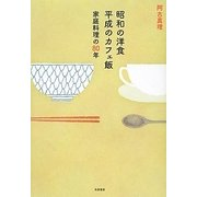 昭和の洋食 平成のカフェ飯―家庭料理の80年 [単行本]