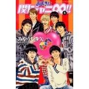 おおきに関ジャニ∞!! 4(講談社コミックスフレンド B) [コミック]