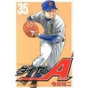 ダイヤのA 35(少年マガジンコミックス) [コミック]
