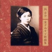 浜圭介/金子みすゞ歌曲集