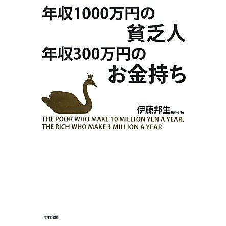年収1000万円の貧乏人 年収300万円のお金持ち [単行本]