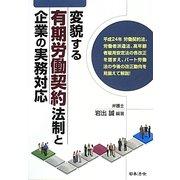 変貌する有期労働契約法制と企業の実務対応 [単行本]