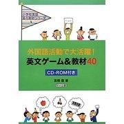 外国語活動で大活躍!英文ゲーム&教材40―CD-ROM付き(小学校英語楽々教材シリーズ〈3〉) [全集叢書]