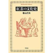 紅茶の文化史(平凡社ライブラリー) [全集叢書]