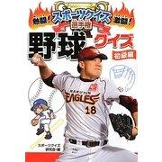 野球クイズ 初級編(熱闘!激闘!スポーツクイズ選手権〈3〉) [単行本]