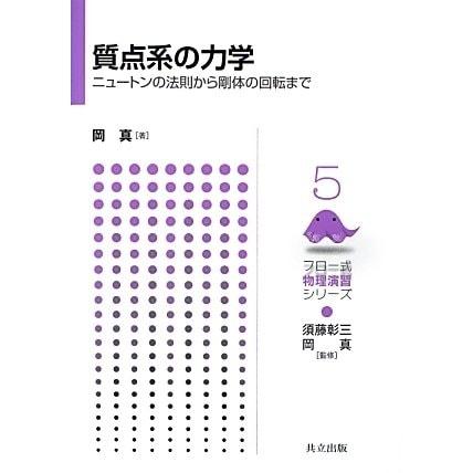 質点系の力学―ニュートン法則から剛体の回転まで(フロー式物理演習シリーズ〈5〉) [全集叢書]