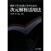 流体工学と伝熱工学のための次元解析活用法 [単行本]