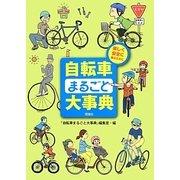 自転車まるごと大事典―楽しく安全に乗るために [事典辞典]