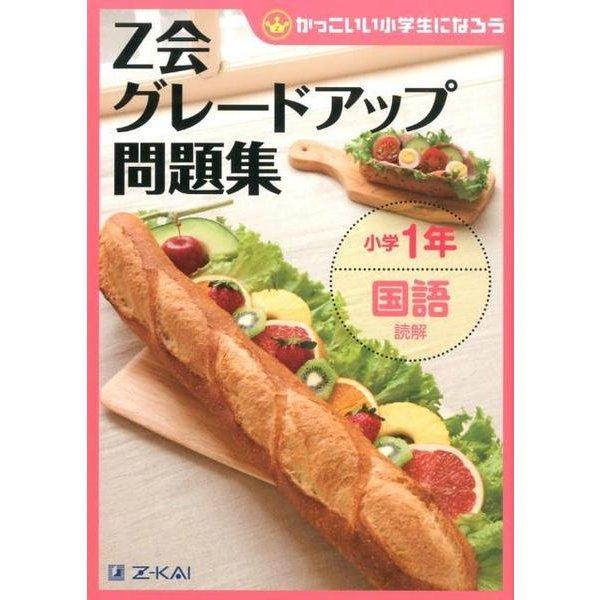 Z会グレードアップ問題集小学1年国語読解 [単行本]