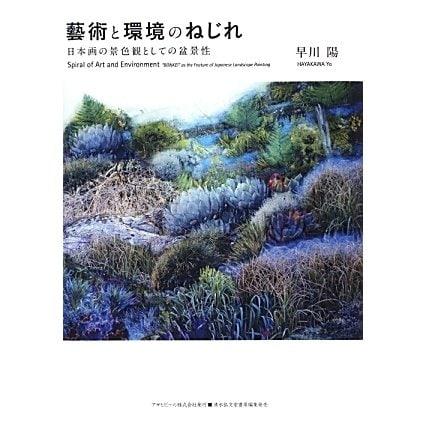 藝術と環境のねじれ―日本画の景色観としての盆景性(ASAHI ECO BOOKS) [単行本]