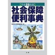 社会保障便利事典〈平成25年版〉 [単行本]