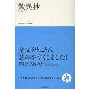 歎異抄(いつか読んでみたかった日本の名著シリーズ〈6〉) [単行本]