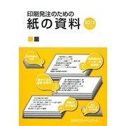 印刷発注のための紙の資料〈2013年版〉 [単行本]