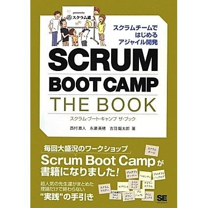 SCRUM BOOT CAMP THE BOOK―スクラムチームではじめるアジャイル開発 [単行本]