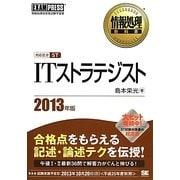 ITストラテジスト〈2013年版〉(情報処理教科書) [単行本]