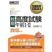 秋期高度試験午前1・2〈2013年版〉(情報処理教科書) [単行本]