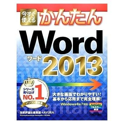 今すぐ使えるかんたんWord2013(今すぐ使えるかんたんシリーズ) [単行本]
