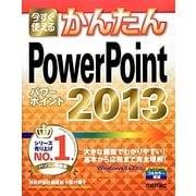 今すぐ使えるかんたんPowerPoint2013(今すぐ使えるかんたんシリーズ) [単行本]