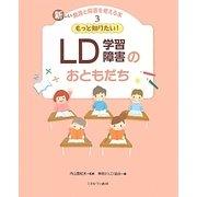 もっと知りたい!LD(学習障害)のおともだち(新しい発達と障害を考える本〈3〉) [全集叢書]