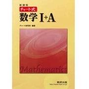 新課程チャート式数学1+A [単行本]