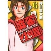 麻雀小僧 6(近代麻雀コミックス) [コミック]