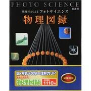 視覚でとらえるフォトサイエンス物理図録-新課程 [単行本]