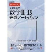 新課程チャート式基礎と演習数学完成ノート 2 Bパック [単行本]