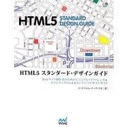 HTML5スタンダード・デザインガイド―Webサイト制作者のためのビジュアル・リファレンス&セマンティクスによるコンテンツデザインガイド [単行本]