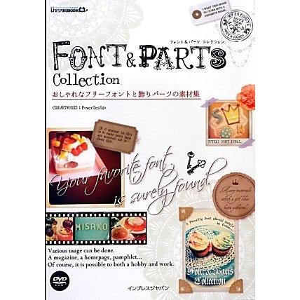おしゃれなフリーフォントと飾りパーツの素材集―Font & Parts Collection(デジタルBOOK) [単行本]