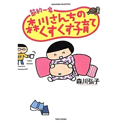 節約一家森川さんちのくすくす子育て(SUKUPARA SELECTION) [コミック]