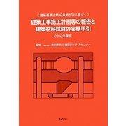 建築工事施工計画等の報告と建築材料試験の実務手引―建築基準法第12条第5項に基づく〈2012年度版〉 [単行本]