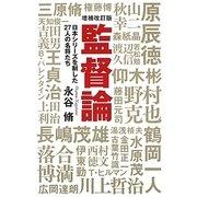 監督論―日本シリーズを制した27人の名将たち(廣済堂文庫) [文庫]