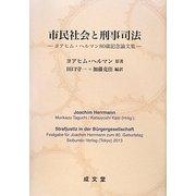 市民社会と刑事司法―ヨアヒム・ヘルマン80歳記念論文集 [単行本]