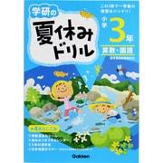 学研の夏休みドリル 小学3年-算数・国語 [全集叢書]