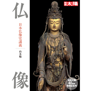 仏像-日本仏像史講義(別冊太陽) [ムックその他]