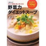 野菜力ダイエットスープ―3か月でマイナス10kg! [単行本]